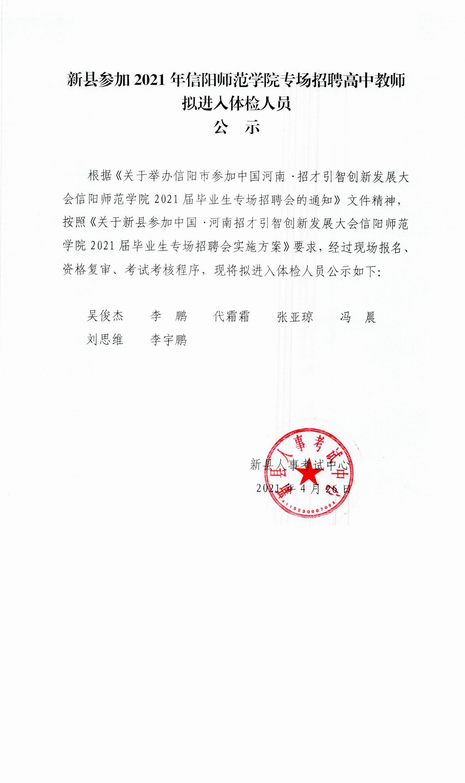 新县参加2021年信阳师范学院专场招聘高中教师拟进入